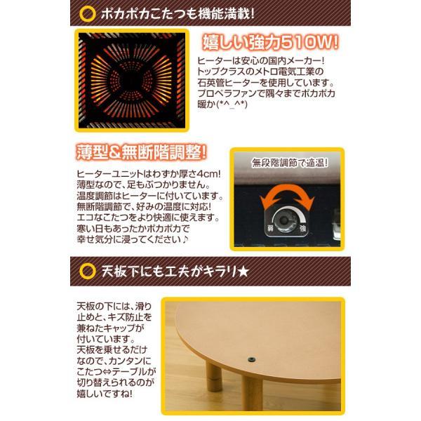 こたつテーブル 楕円 120cm モダン 丸型 継脚式SCK-V120T|adhoc-style|03