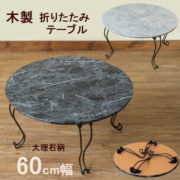 モダン 折りたたみテーブル 丸型 60cm幅 石目調 THS-26 猫脚|adhoc-style
