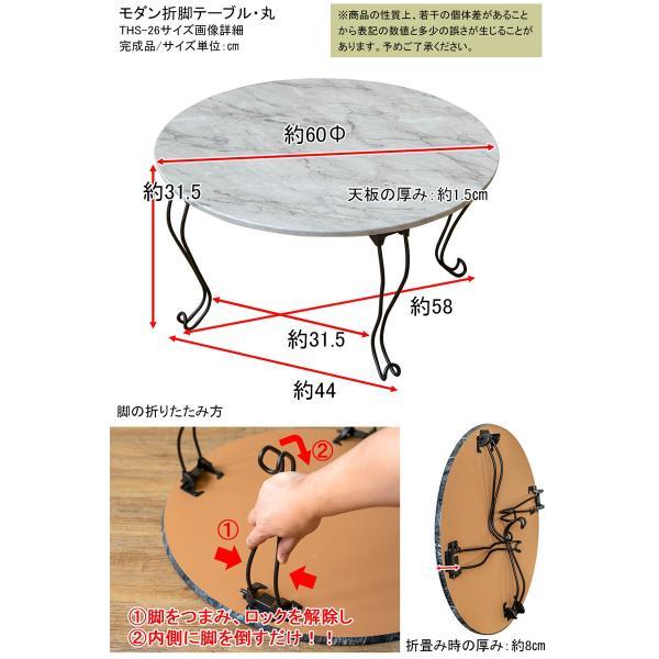 モダン 折りたたみテーブル 丸型 60cm幅 石目調 THS-26 猫脚|adhoc-style|02