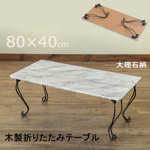モダン 折りたたみテーブル 角型 80cm幅 石目調 THS-27 猫脚 adhoc-style
