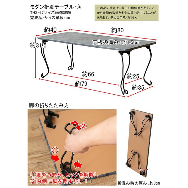 モダン 折りたたみテーブル 角型 80cm幅 石目調 THS-27 猫脚 adhoc-style 02