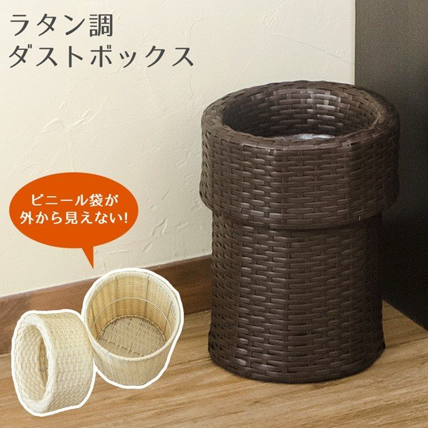 ゴミ箱 ごみ箱 ラタン調ダストボックス TMR-11|adhoc-style