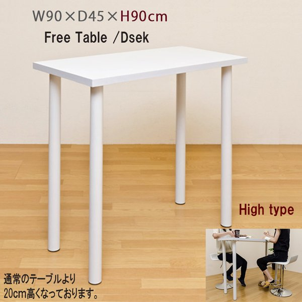 RoomClip商品情報 - カウンターテーブル バーテーブル 90cm幅 ハイタイプ 高さ90cm TY-H9045