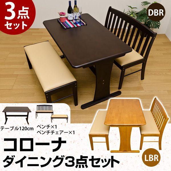 ダイニングテーブルセット3点 120cm コローナ ダイニング3点セット UHC|adhoc-style