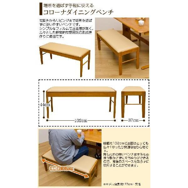 ダイニングテーブルセット3点 120cm コローナ ダイニング3点セット UHC|adhoc-style|06