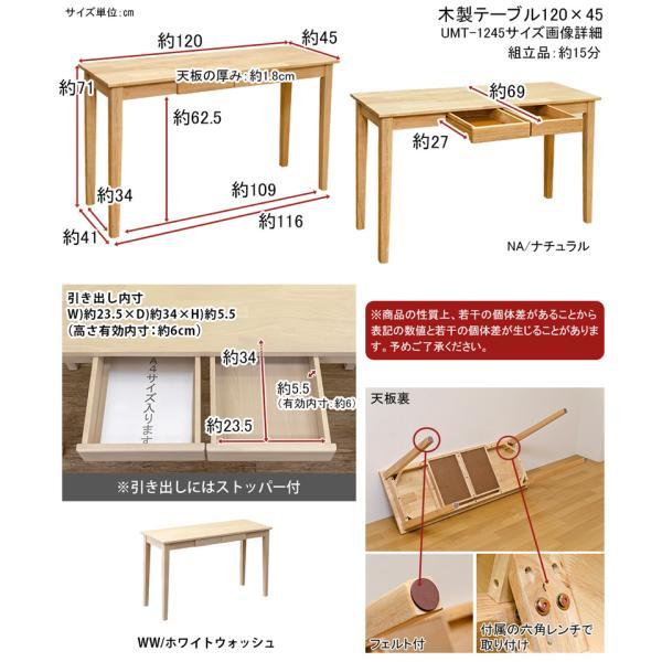 テーブル デスク 引出し付き 120cm幅 UMT-1245 天然木 ダイニング|adhoc-style|02