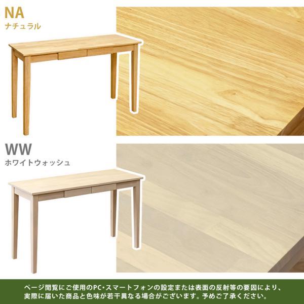 テーブル デスク 引出し付き 120cm幅 UMT-1245 天然木 ダイニング|adhoc-style|03