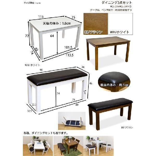 ダイニングセット 3点セット テーブル115cm幅 ベンチ VGL01-VGL04x2|adhoc-style|02