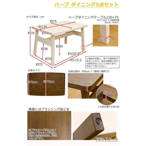ダイニングセット 5点セット 天然木製 幅120cm ハープ VKH-120-VKH-86x2|adhoc-style|02