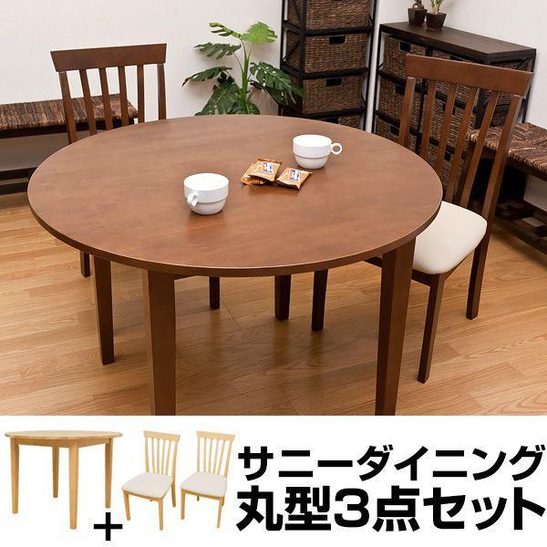 ダイニング3点セット 丸型テーブル100cm幅 チェア サニーVLS-100-86|adhoc-style