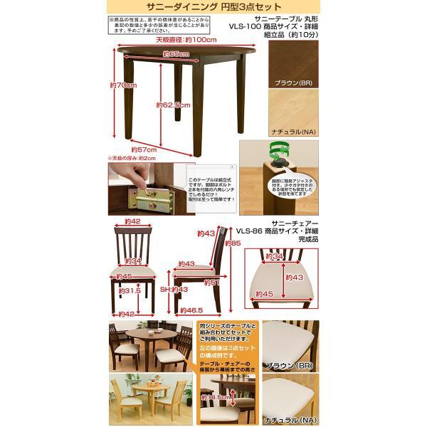 ダイニング3点セット 丸型テーブル100cm幅 チェア サニーVLS-100-86|adhoc-style|02