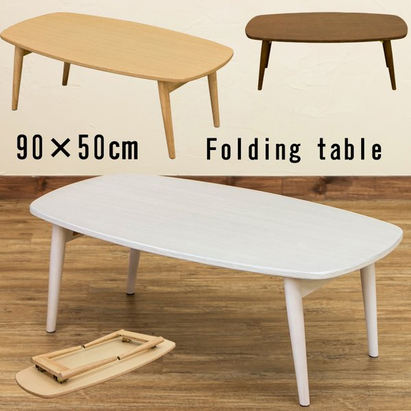 折りたたみテーブル90cm幅木製木目柄VTM-01ローテーブル折れ脚北欧風BONNY