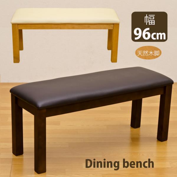 ダイニングベンチ 96cm幅 長椅子 チェア スツール VTM-95|adhoc-style