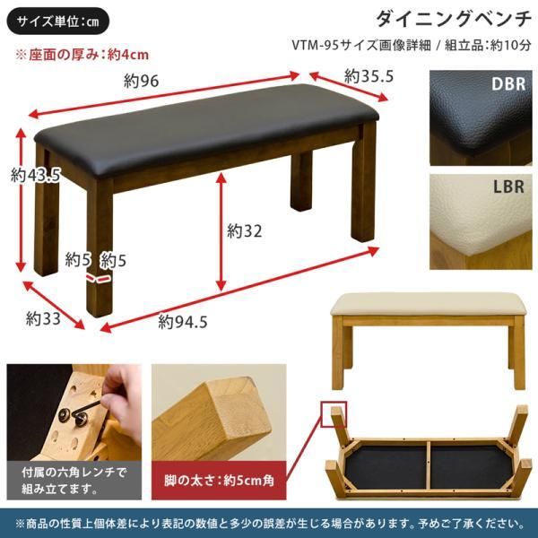 ダイニングベンチ 96cm幅 長椅子 チェア スツール VTM-95|adhoc-style|02