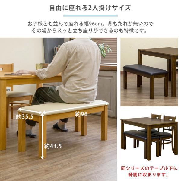 ダイニングベンチ 96cm幅 長椅子 チェア スツール VTM-95|adhoc-style|05
