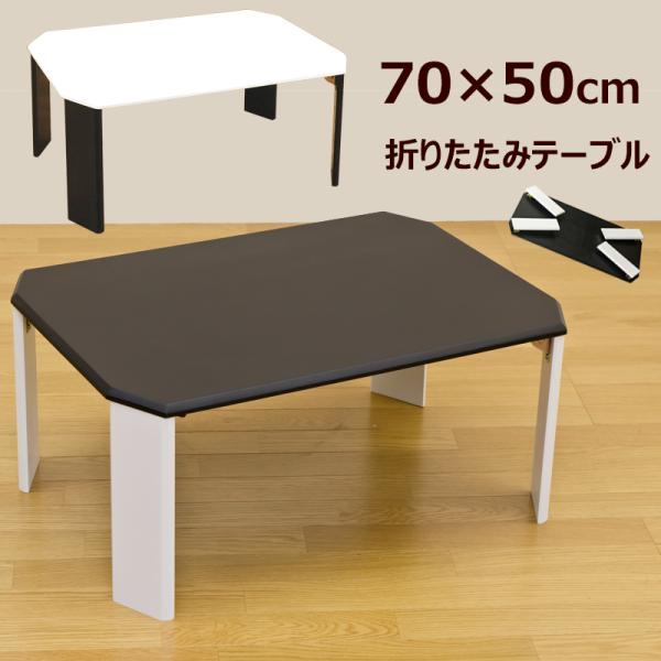 折りたたみテーブル 70cm幅 ツートンテーブル WFG-7050|adhoc-style