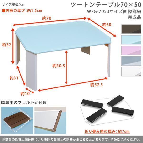 折りたたみテーブル 70cm幅 ツートンテーブル WFG-7050|adhoc-style|02