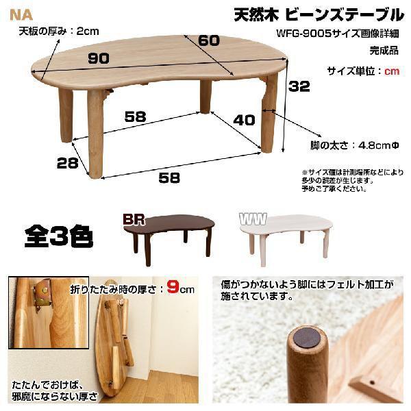 折りたたみテーブル 90cm幅 ビーンズ WFG-9005 天然木|adhoc-style|02