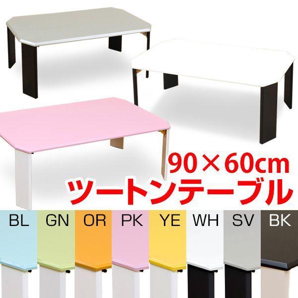 折りたたみテーブル 90cm幅 ツートンテーブル WFG-9060|adhoc-style
