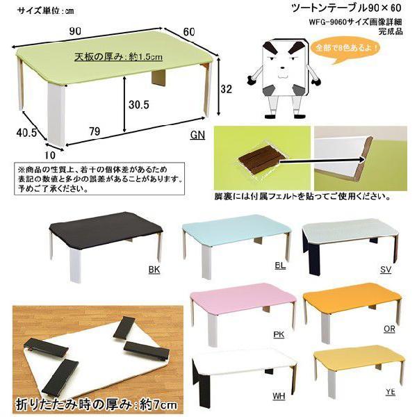 折りたたみテーブル 90cm幅 ツートンテーブル WFG-9060|adhoc-style|02