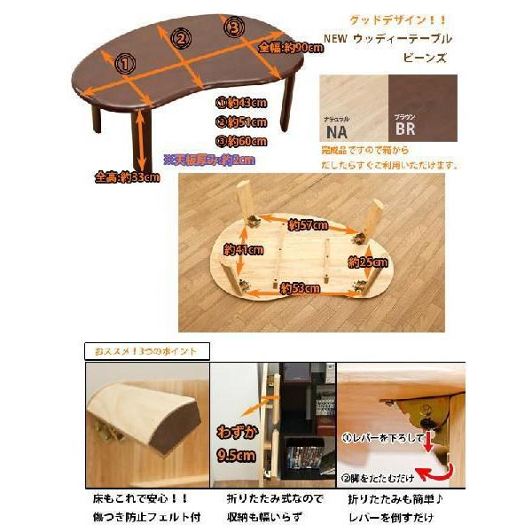 折りたたみテーブル 90cm×60cm  ビーンズ型 天然木製 WZ-901|adhoc-style|02