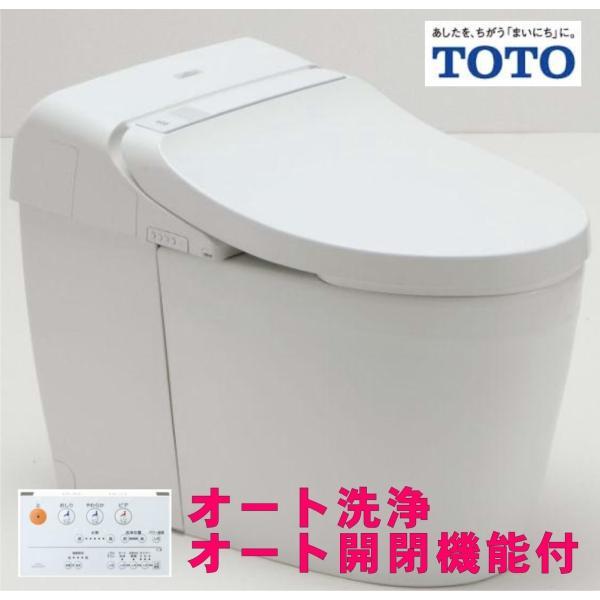 【TOTO】ネオレスト タンクレス ウォシュレット一体型便器 NJ2 【ポイント10倍】 adi-next