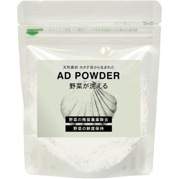 ホタテ 野菜 果物洗い ADパウダー(100g)  抗菌 消臭 オーガニック 洗濯洗剤|adlife