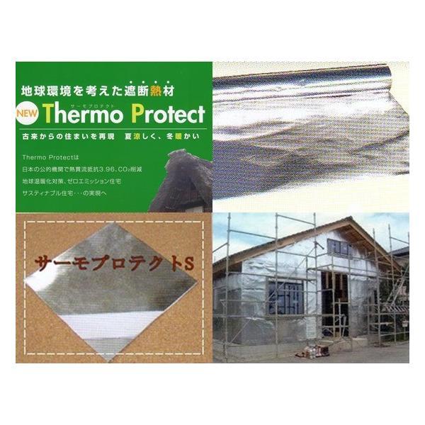 アルミ遮熱材 サーモプロテクトS(50m2) 省エネ 冷暖房効率アップ 輻射熱 結露防止 DIY|adlife