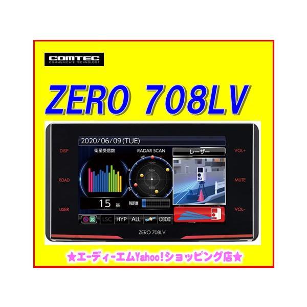 在庫あり  ZERO708LVコムテックレーザー&レーダー探知機新商品
