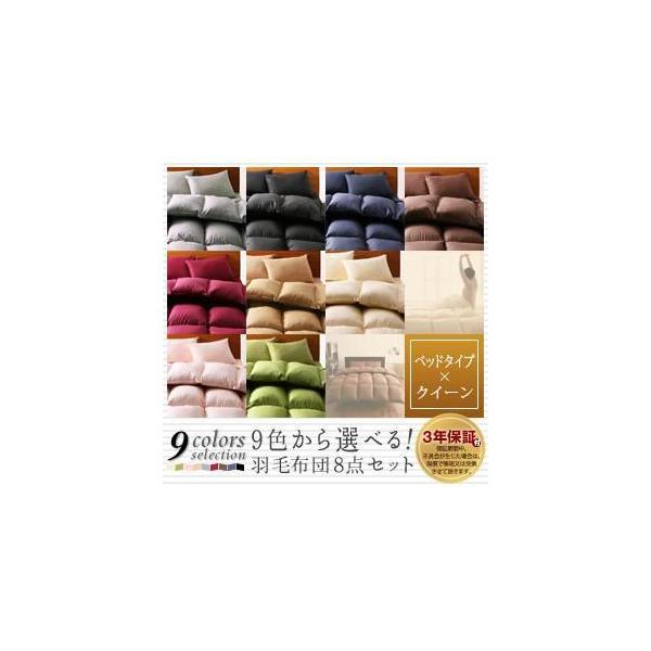9色から選べる!羽毛布団10点セット ベッドタイプ/クイーンサイズ