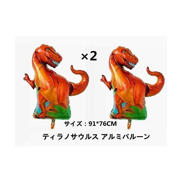 Better Stars 恐竜 ドラゴン 動物 happy birthday 特別 誕生日 飾り セット風船 空気入れ付きおもちゃ バナー ガーラン adnext 03