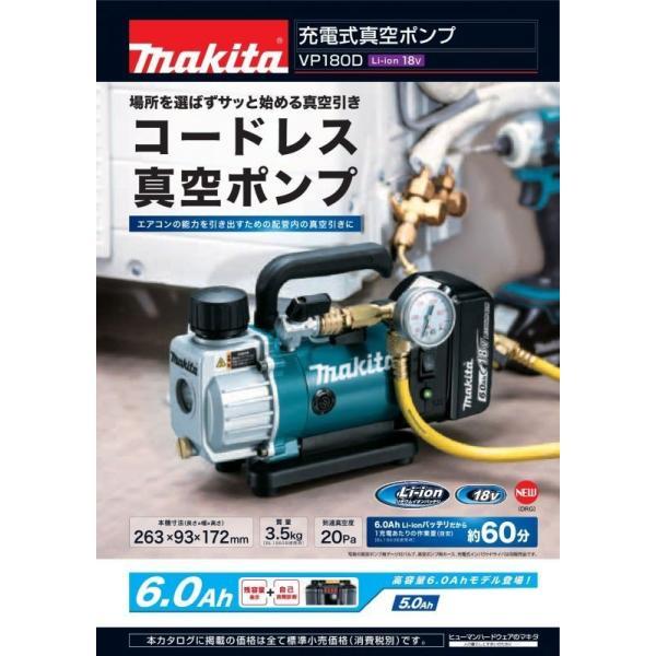 マキタ 充電式真空ポンプ VP180DRG(バッテリBL1860B・充電器DC18RC)