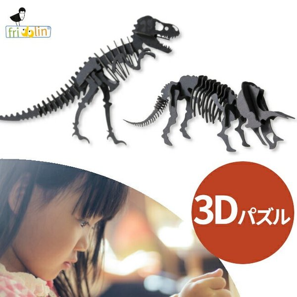 3Dパズル 恐竜 ペーパークラフト トリケラトプス ティラノサウルス 集中力UP 知育玩具 模型 工作 プレゼント 販売促進 ノベルティ FR11643 FR11642|adoshop