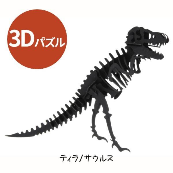 3Dパズル 恐竜 ペーパークラフト トリケラトプス ティラノサウルス 集中力UP 知育玩具 模型 工作 プレゼント 販売促進 ノベルティ FR11643 FR11642|adoshop|02