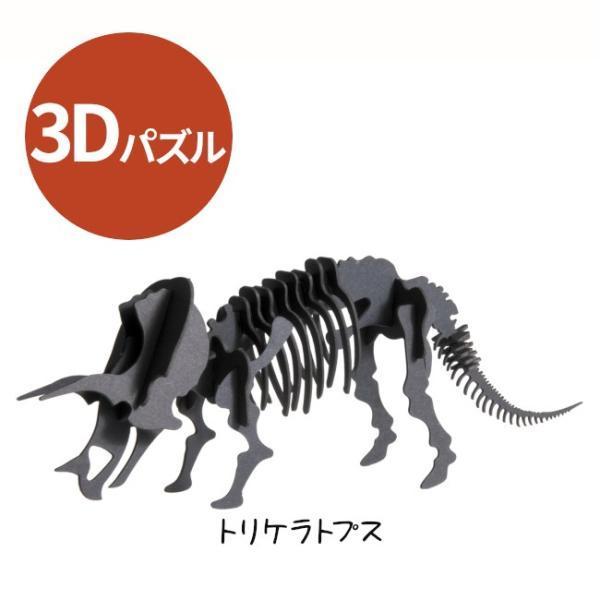 3Dパズル 恐竜 ペーパークラフト トリケラトプス ティラノサウルス 集中力UP 知育玩具 模型 工作 プレゼント 販売促進 ノベルティ FR11643 FR11642|adoshop|04