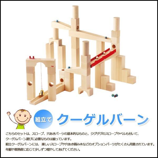 ハバ社 HABA 組立てクーゲルバーン HA1136 3歳以上 知育玩具 連結できる 追加できる 積木|adoshop|02