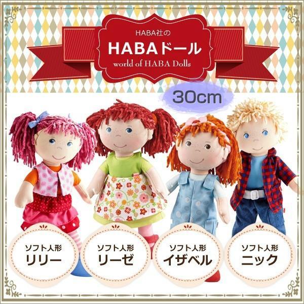 ハバ社 HABA ソフト人形・リーゼ(HA302110)&リリー(HA302842)&ニック(HA302843)出産祝い お誕生日プレゼント おままごと adoshop