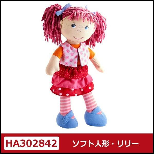 ハバ社 HABA ソフト人形・リーゼ(HA302110)&リリー(HA302842)&ニック(HA302843)出産祝い お誕生日プレゼント おままごと adoshop 02