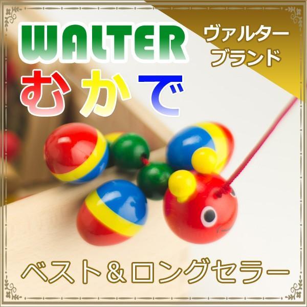 ニック社 NIC WALTERむかで 知育玩具 舐めても安心 安全 木のおもちゃ プルトーイ NC63163 引っ張るおもちゃ adoshop
