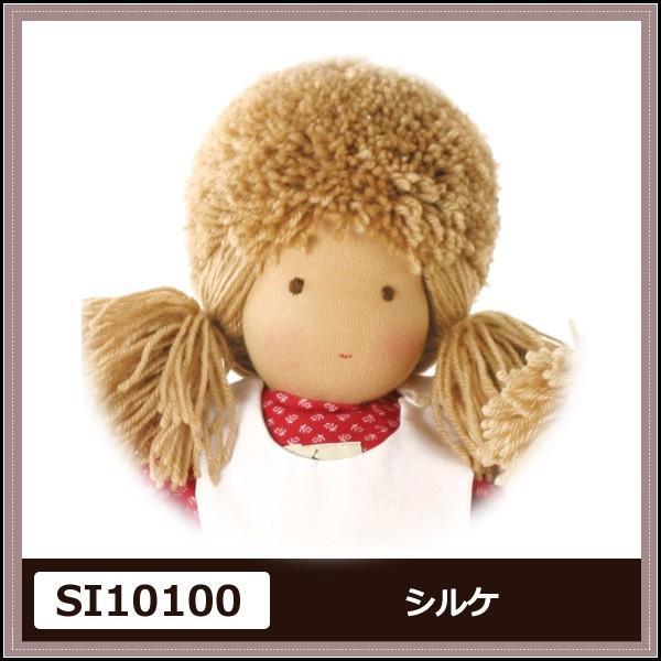 シルケ社 SILKE スヴェン(SI10130)&シルケ(SI10100) シルケ人形 人形 Doll ぬいぐるみ 女の子 男の子 愛らしい 表情 出産祝い お誕生日プレゼント|adoshop|03