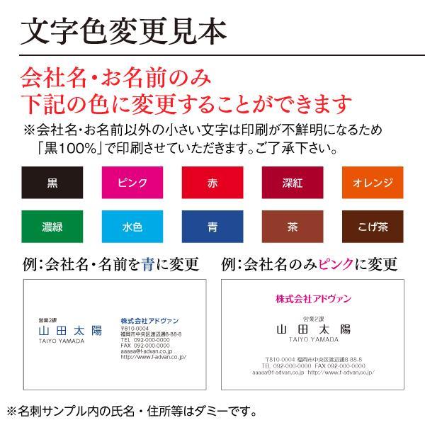 名刺作成 印刷 ビジネス オリジナル 100枚 超シンプル 横型 カラー テンプレートで簡単作成 初めてでも安心 b049 メール便送料無料 advan-printing 07