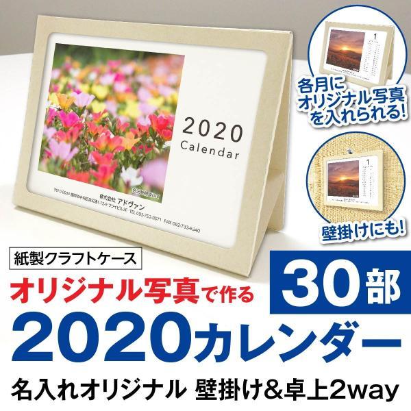 2020カレンダー ノベルティ 名入れオリジナル 壁掛け&卓上2way クラフトケース 自分の写真で 1ヵ月タイプ 30部|advan-printing