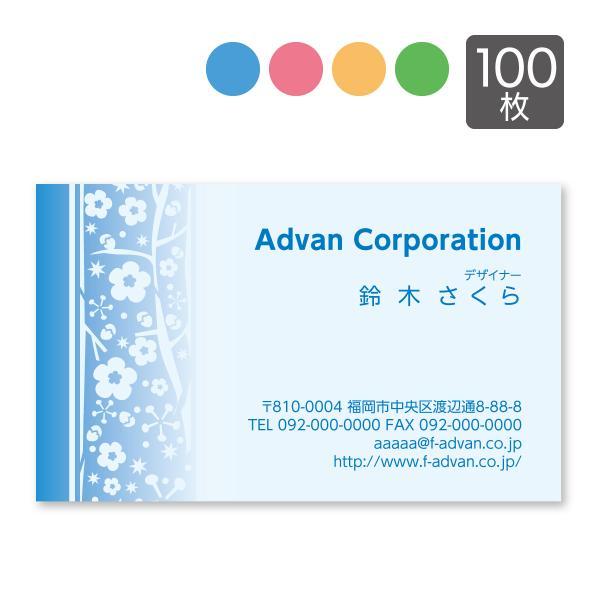 名刺印刷 作成  ショップカード カラー100枚 テンプレートで簡単作成 花 飾り 4色から選ぶ かわいい 初めての作成でも安心 advan-printing