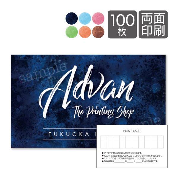 ポイントカード スタンプカード 作成 印刷 ショップカード 名刺 両面印刷100枚 台紙 テンプレートで簡単作成 6色から選ぶ 初めての作成でも安心|advan-printing