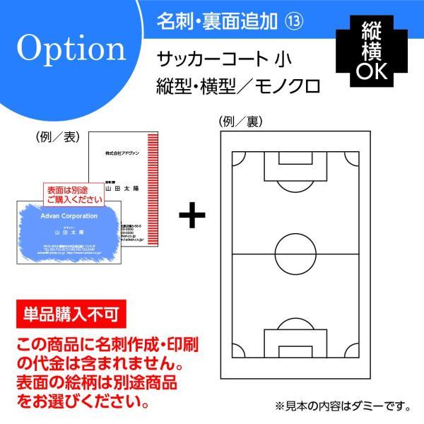 名刺印刷 作成 両面印刷オプション:裏面追加 サッカーコート小・縦横両対応/モノクロ100枚(単品購入不可) 機能的 フットサル