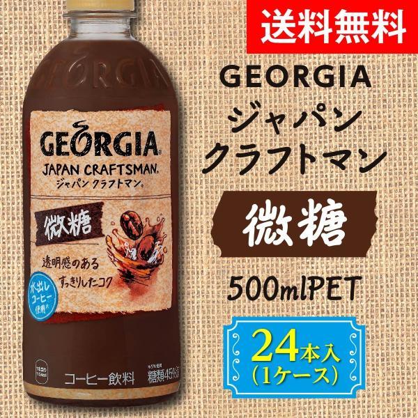 ジョージア ジャパンクラフトマン微糖 500mlPET 1ケース24本入 コーヒー 送料無料 4902102135948 advan-printing