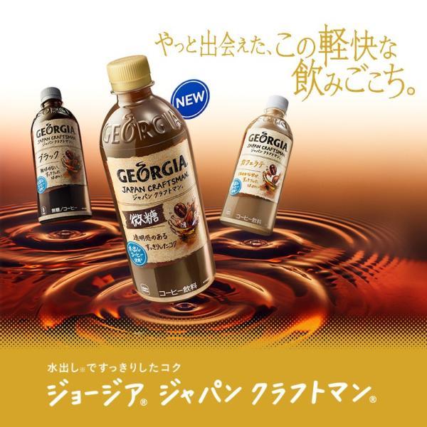 ジョージア ジャパンクラフトマン微糖 500mlPET 1ケース24本入 コーヒー 送料無料 4902102135948 advan-printing 02