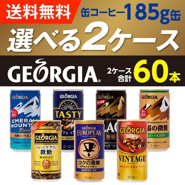 ジョージア 缶コーヒー 送料無料 選り取り2ケース ヨーロピアン 微糖 エメラルドマウンテン ブラック テイスティ 185g缶 計60本|advan-printing