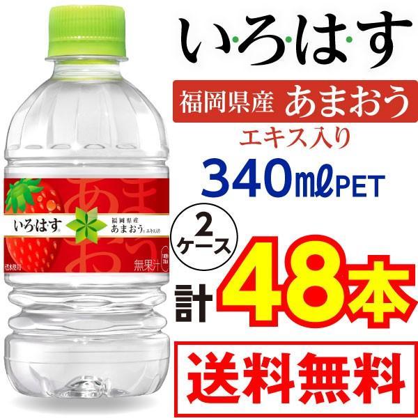 い・ろ・は・す あまおう 340mlペットボトル 2ケース48本入り 送料無料 水 ミネラルウォーター コカコーラ advan-printing
