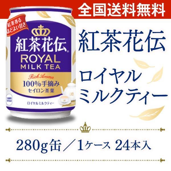 ミルクティ 紅茶花伝 ロイヤルミルクティー 280g缶 1ケース24本入 送料無料 手摘みセイロン茶葉使用 国産牛乳 advan-printing